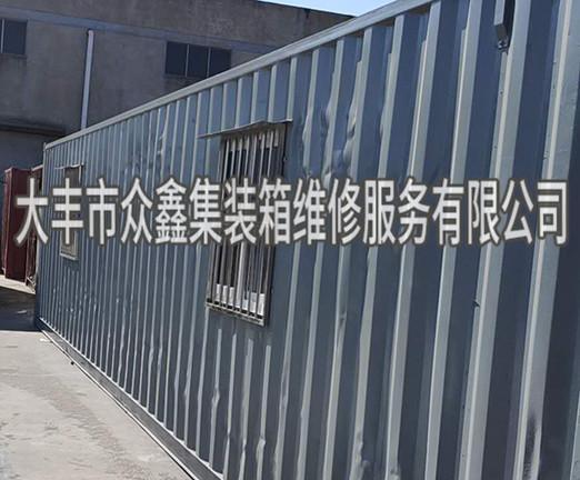 集装箱生产