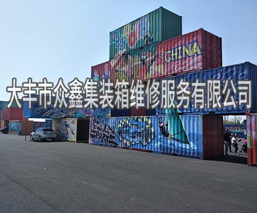 海运集装箱租赁