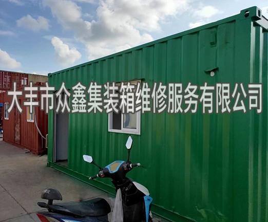 集装箱改造