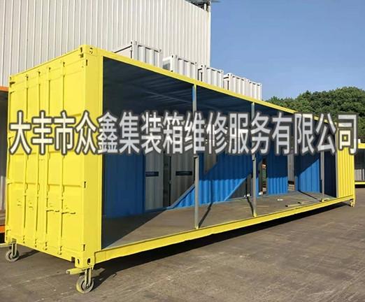 海运集装箱厂家